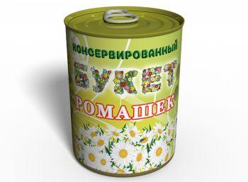Консервированный Букет Ромашек - Букет Цветов - Консервированные Ромашки
