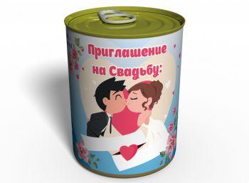 Приглашение На Свадьбу - Необычное Приглашение На Бракосочетание