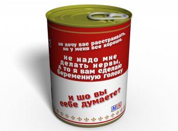 Консервированные Чистые Носки Одессита - Подарок С Юмором Из Одессы
