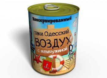 Консервированный Одесский Воздух С Жемчужиной - Воздух В Жестяной Банке - Воздух В Консервной Банке
