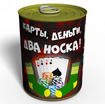 Консервированные Карты, Деньги, Два Носка - Подарок Любителю Азартных Игр
