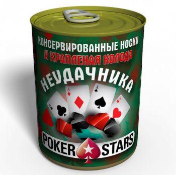 Консервированные Носки И Крапленая Колода Неудачника Poker Stars - Подарок Игроку в Покер