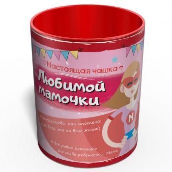 Чашка Любимой Мамочки- Необычный подарок Маме