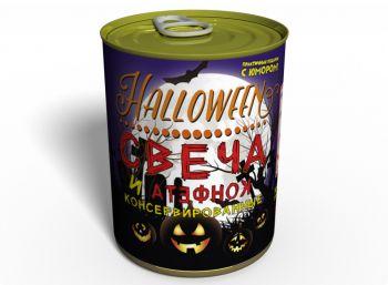 Консервированная Свеча И Конфета Для Halloween - Аксессуар для Хелоуина - Необычный Подарок На Хэлоуин