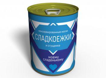 Консервированные Носки Сладкоежки - Подарок Моему Сладенькому - Необычный Подарок Любимому