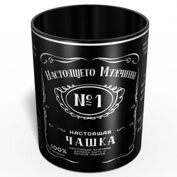 Настоящая Чашка Настоящего Мужчины - Подарок Для Настоящего Мужчины
