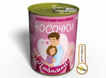 Консервированные Носочки Любимой - Прикольный Подарок Для Девушки