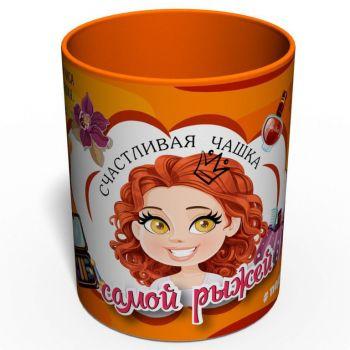 Счастливая Чашка Самой Рыжей - Необычный Подарок Девушке - Подарок Любимой