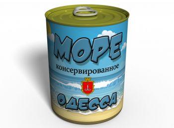 Консервированное Море Одессы - Подарок С Одессы - Сувенир Из Одессы