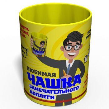 Любимая Чашка Замечательного Коллеги - Подарок Коллеге - Подарок Для Друга с Работы