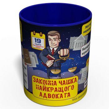 Законна Чашка Найкращого Адвоката - Подарунок Адвокату - Незвичайний Сувенір